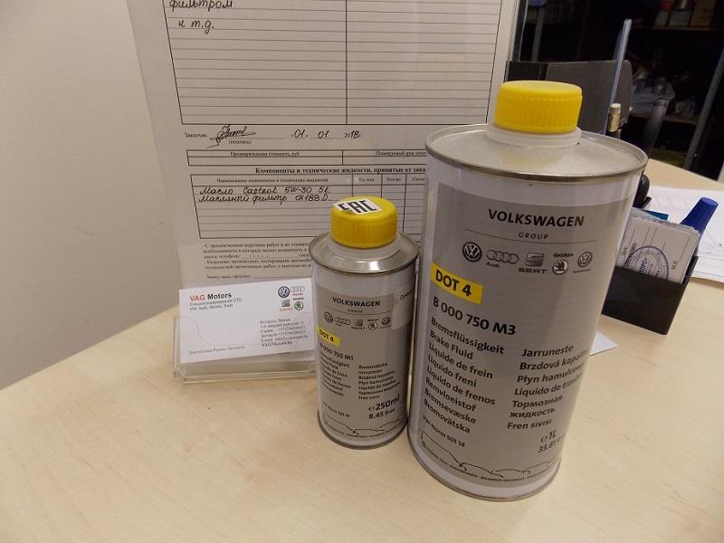 замена тормозной жидкости Ауди